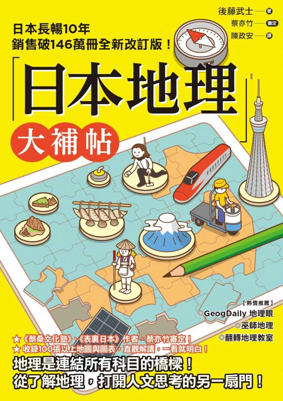 日本地理大補帖(長暢10年全新改訂版)