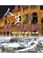 人生需要一次這樣的旅行─走訪世界歷史名城