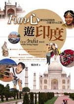 Fun心遊印度