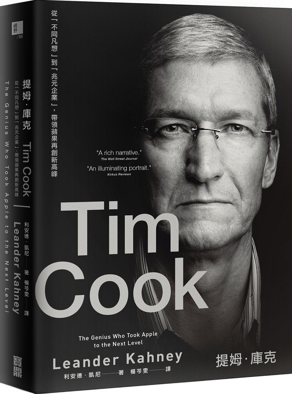 提姆.庫克:從「不同凡想」到「兆元企業」,帶領蘋果再創新高峰