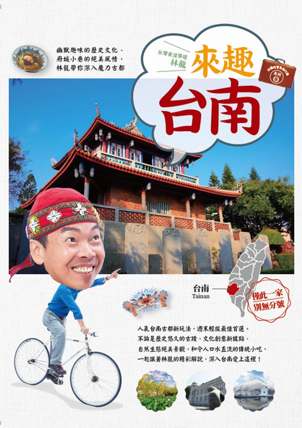 林龍的寶島旅行箱系列 3 來趣台南:幽默趣味的歷史文化、府城小巷的絕美風情,林龍帶你深入魔力古都
