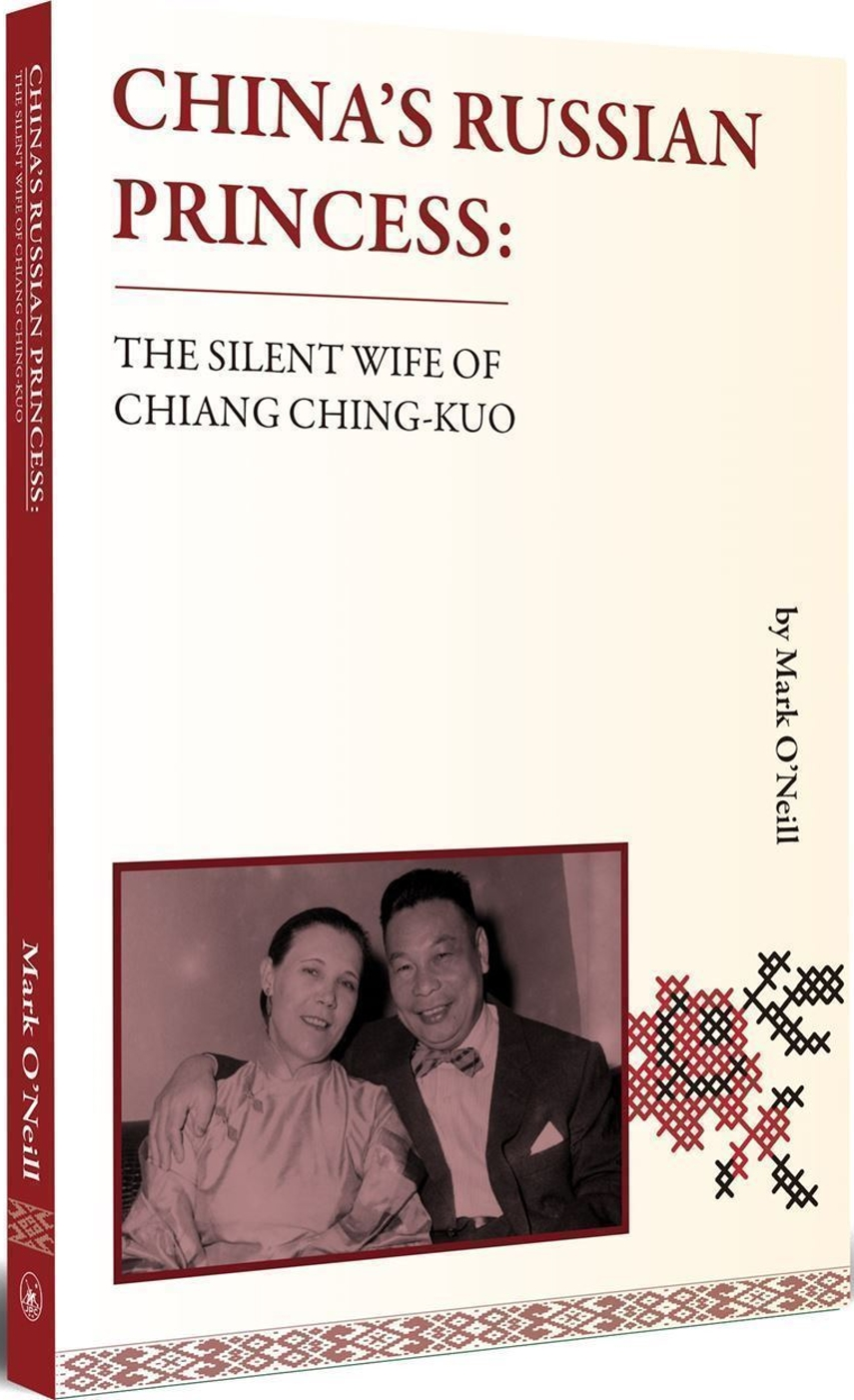 China's Russian Princess: the Silent Wife of Chian