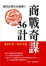 商戰奇謀36計:現代企業生存寶典Ⅰ【勝戰篇.敵戰篇】