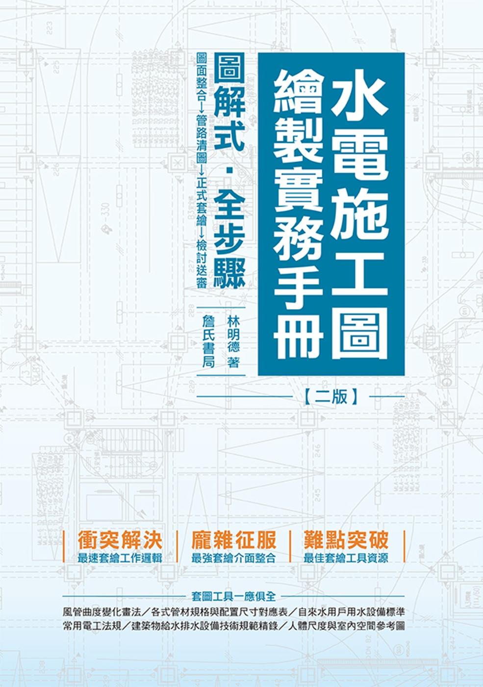 水電施工圖繪製實務手冊(二版)