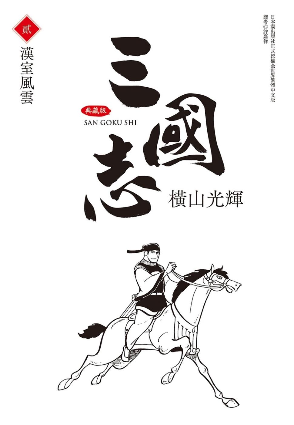 三國志典藏版(02)