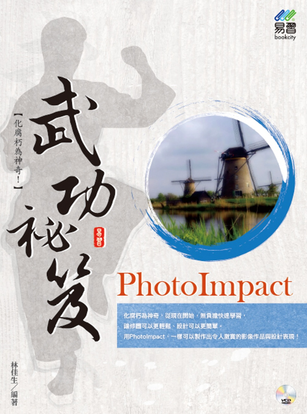 PhotoImpact 武功祕笈