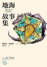 地海故事集(地海六部曲V)(再版)