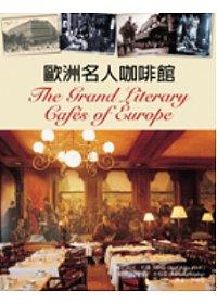 歐洲名人咖啡館