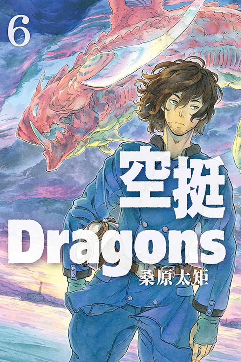 空挺Dragons 6