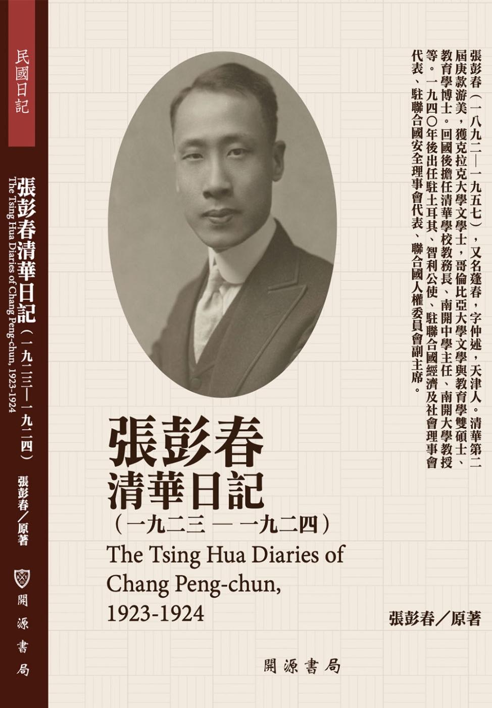 張彭春清華日記(1923-1924)