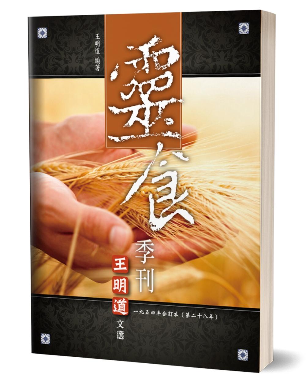 靈食季刊一九五四年合訂本(第二十八年)