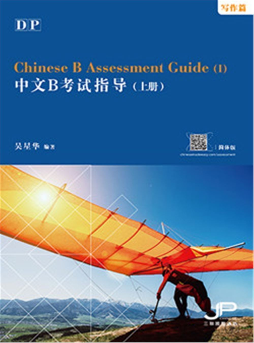 DP中文B考試指導(上冊)(寫作篇)(簡體版)