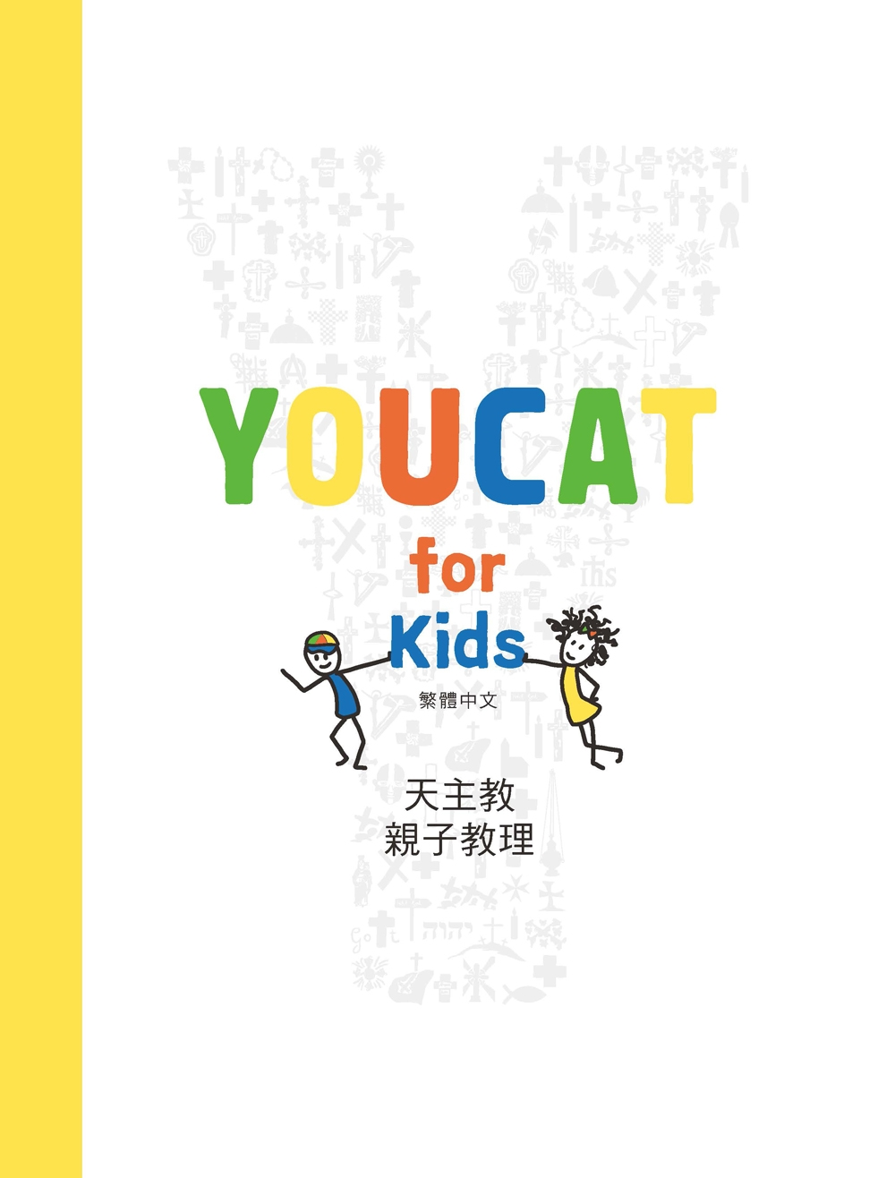 YOUCAT for Kids:天主教親子教理