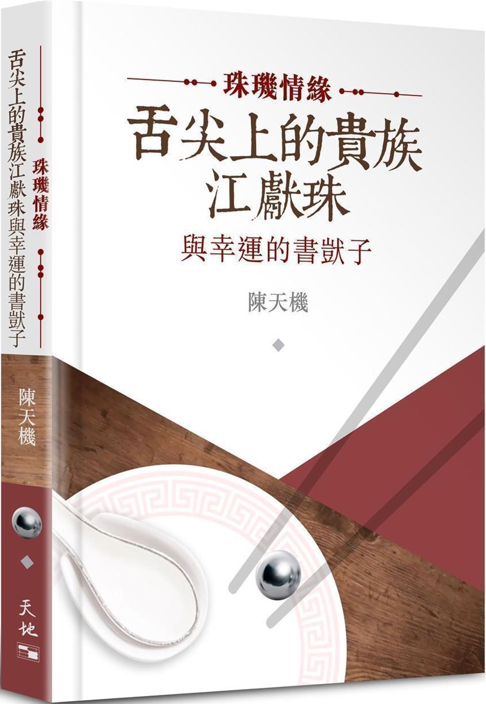 珠璣情緣:舌尖上的貴族江獻珠與幸運的書獃子(精裝)