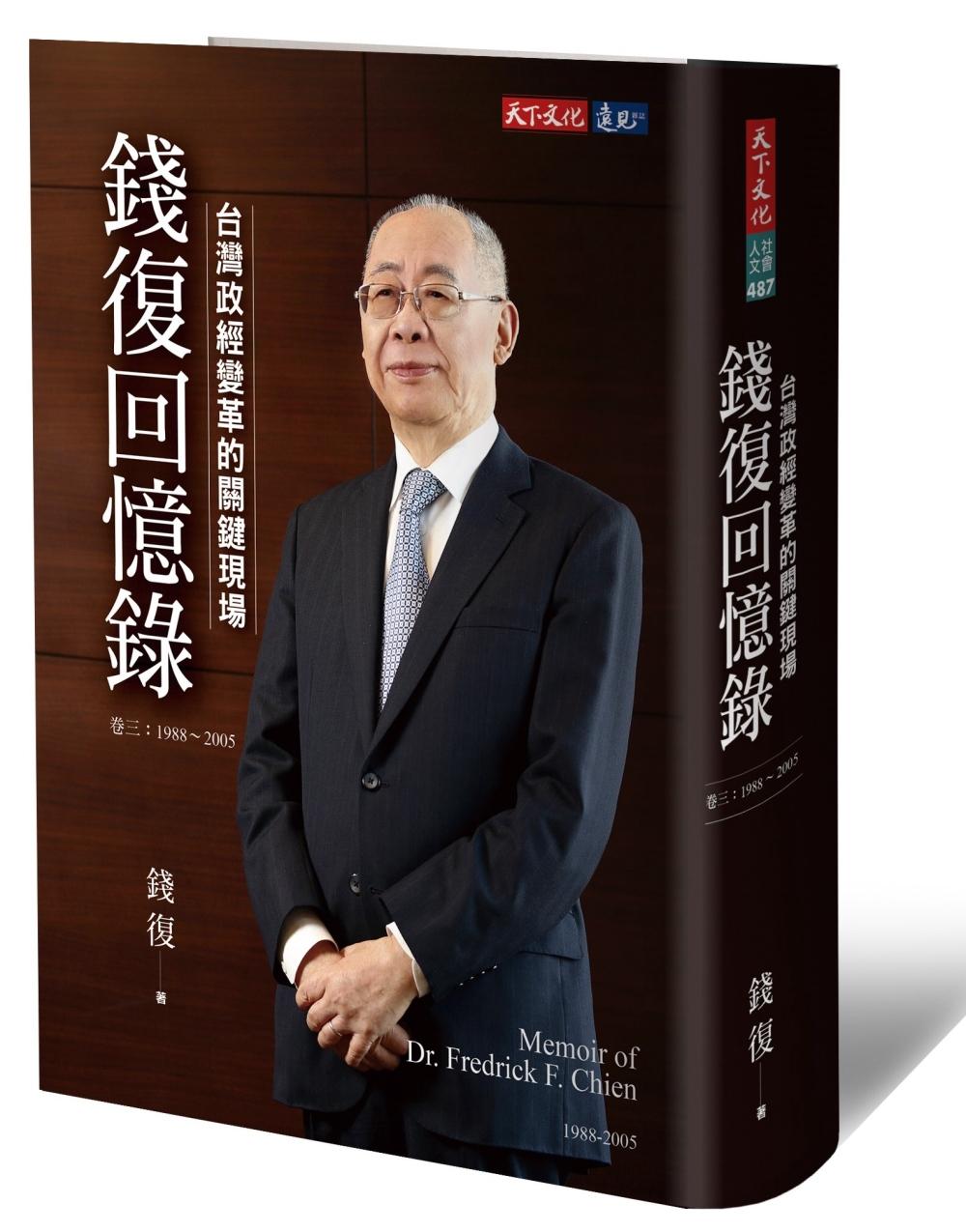 錢復回憶錄・卷三:1988-2005台灣政經變革的關鍵現場