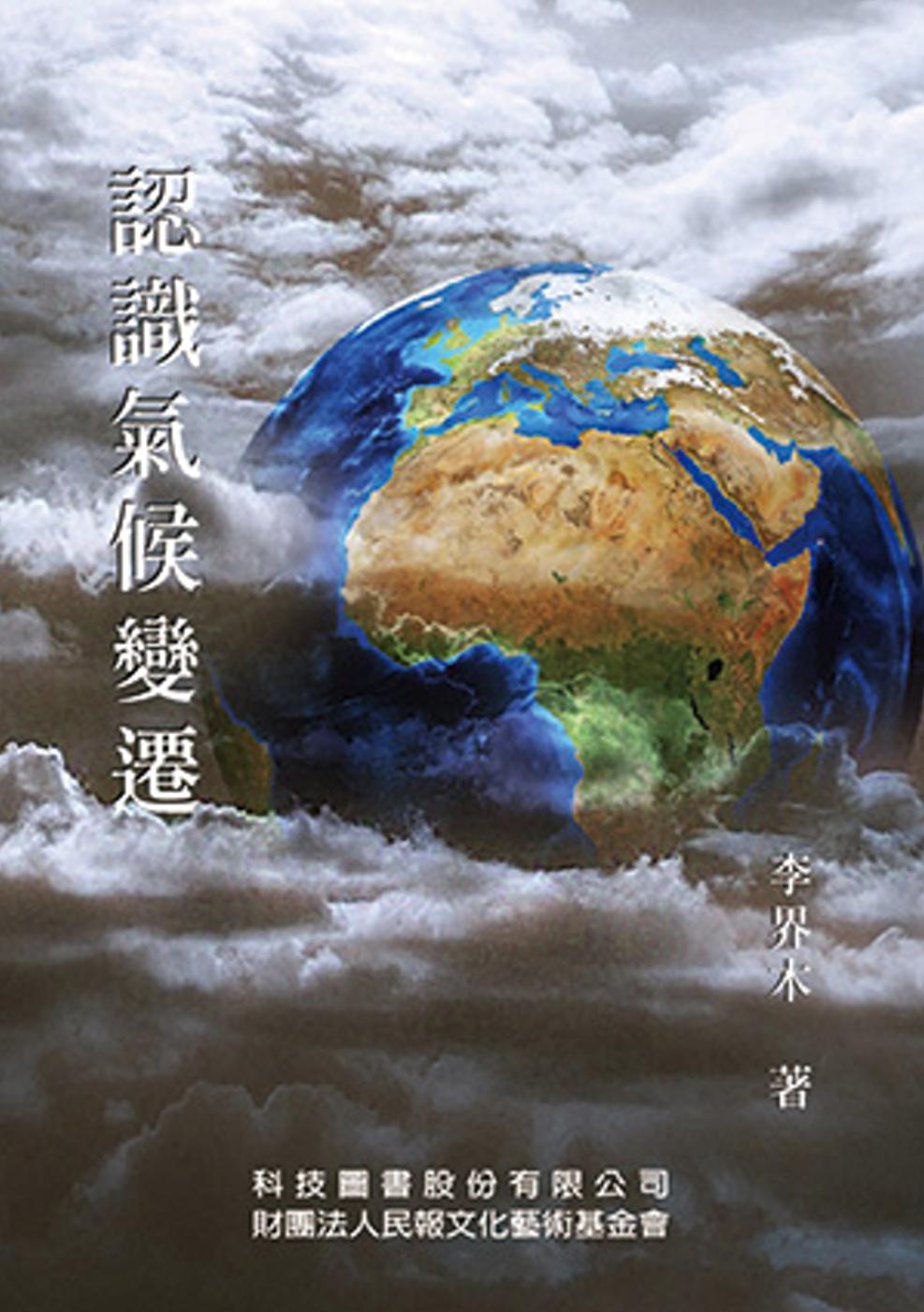 認識氣候變遷
