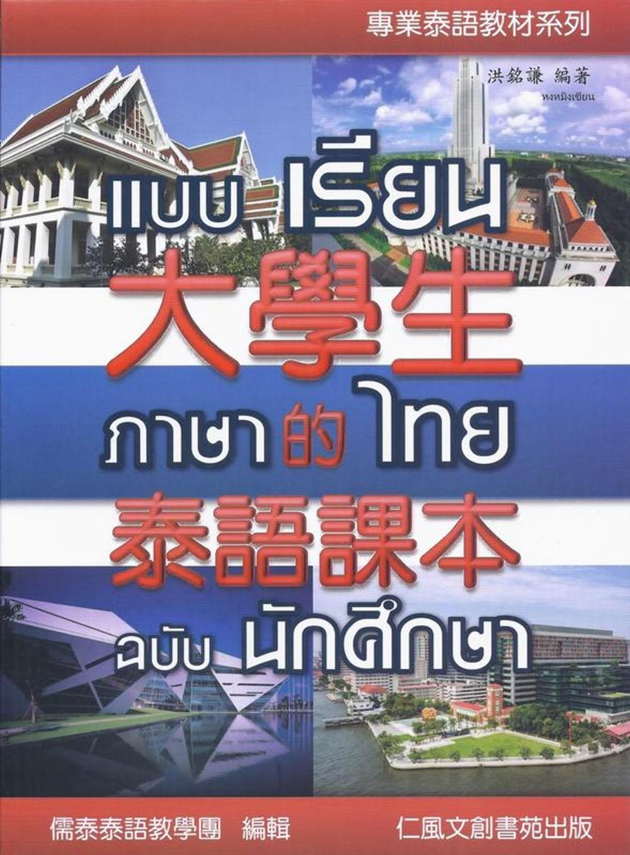 大學生的泰語課本