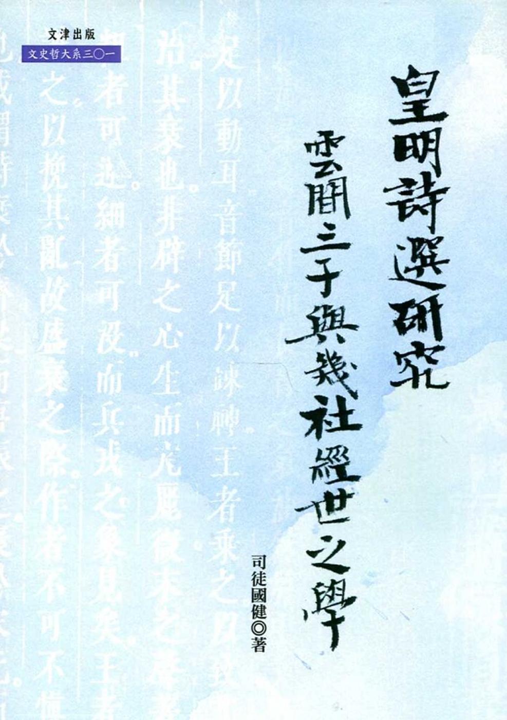 皇明詩選研究:雲間三子與幾社經世之學
