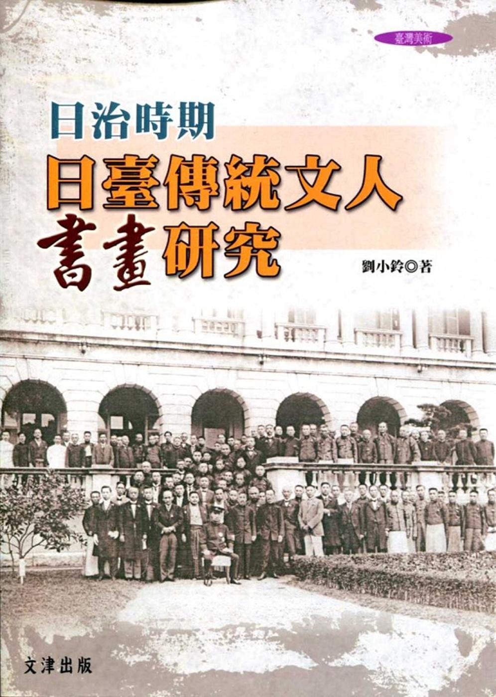 日治時期日台傳統文人書畫研究