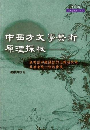 中西方文學藝術原理探秘:隱秀說和顯隱說的比較研究及其抽象統一性的發現
