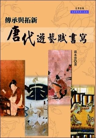 傳承與拓新:唐代遊藝賦書寫