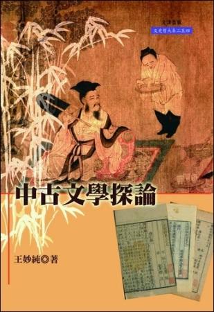 中古文學探論