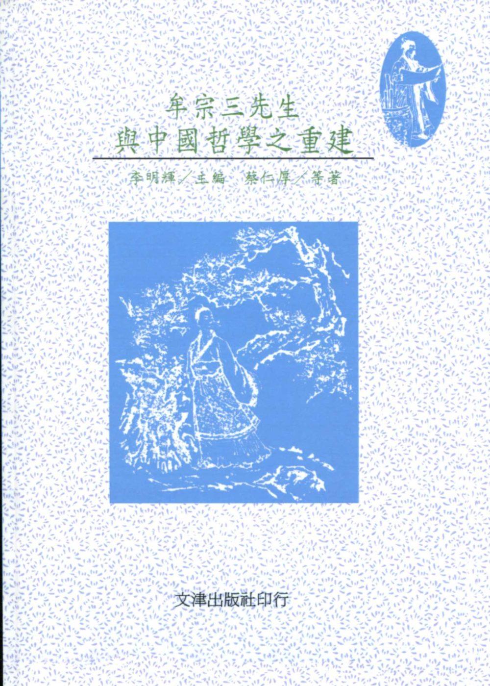 牟宗三先生與中國哲學之重建