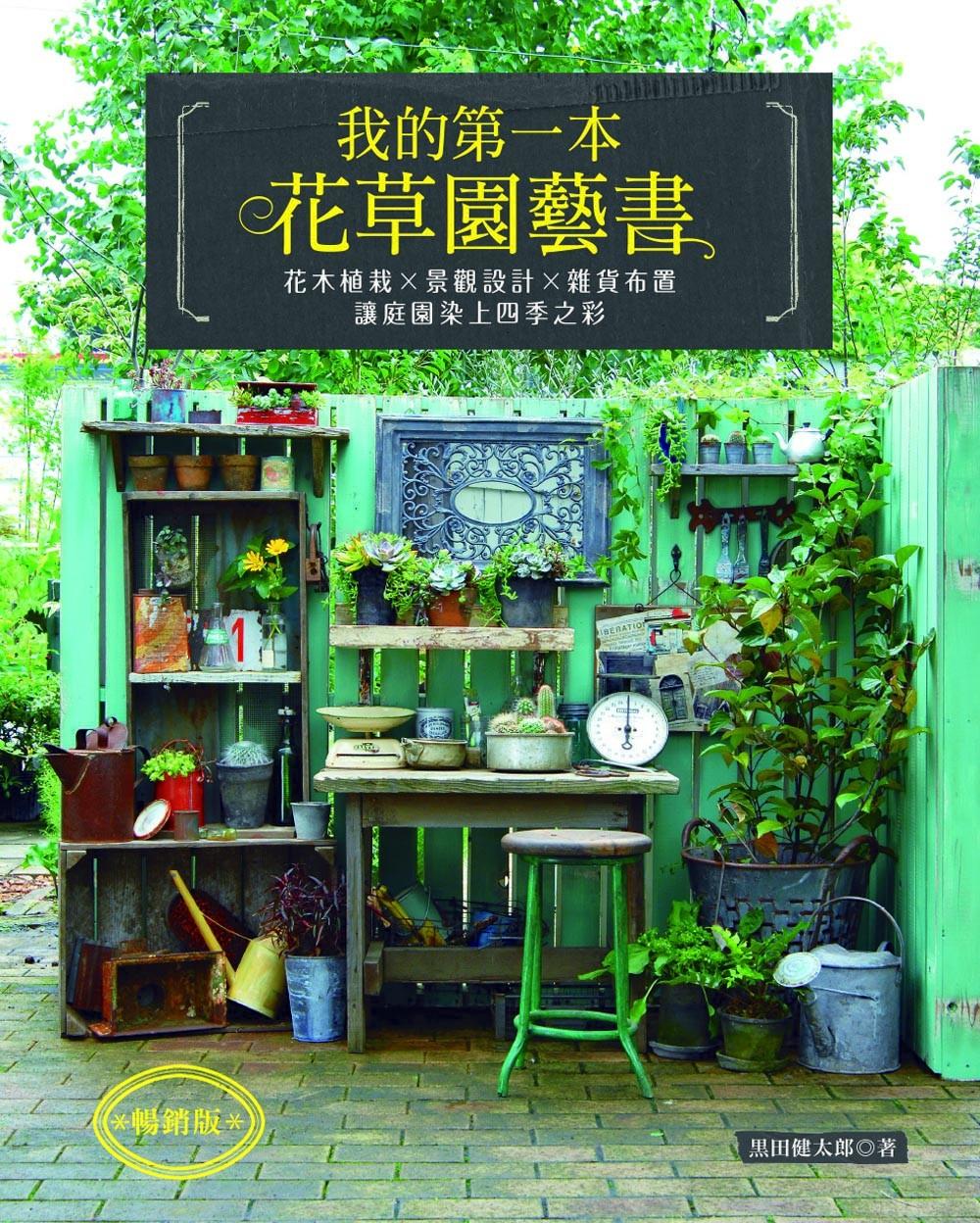 我的第一本花草園藝書(暢銷版):花木植栽x景觀設計x雜貨布置‧讓庭園染上四季之彩