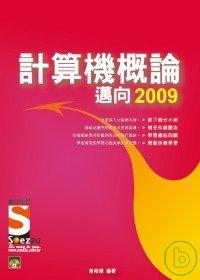 計算機概論-邁向2009(附光碟)