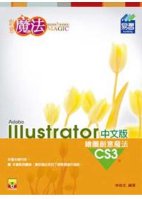 Illustrator CS3 繪圖創意魔法中文版(附範例VCD)