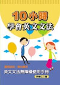 10小時學會英文文法