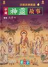 中國神靈故事