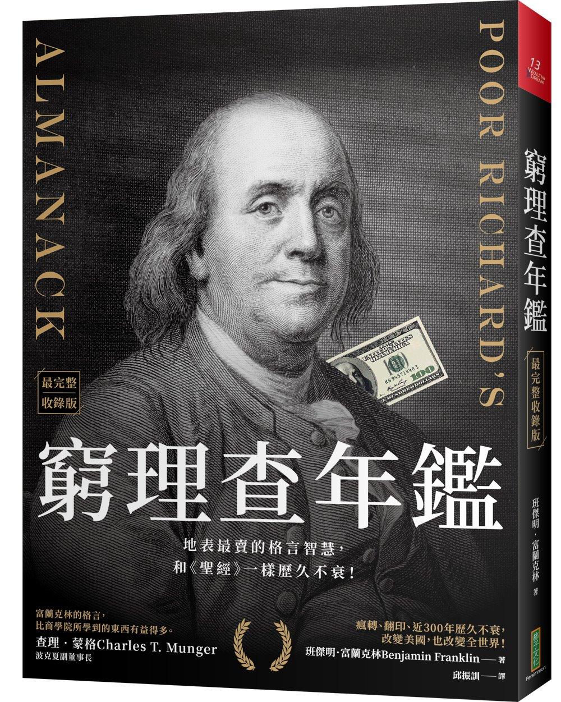 窮理查年鑑(最完整收錄版):地表最賣的格言智慧,和《聖經》一樣歷久不衰!