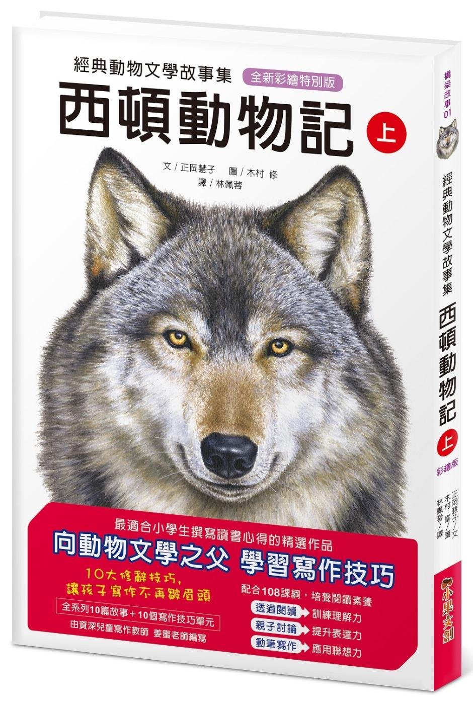 經典動物文學故事集.全新彩繪特別版:西頓動物記【上冊】