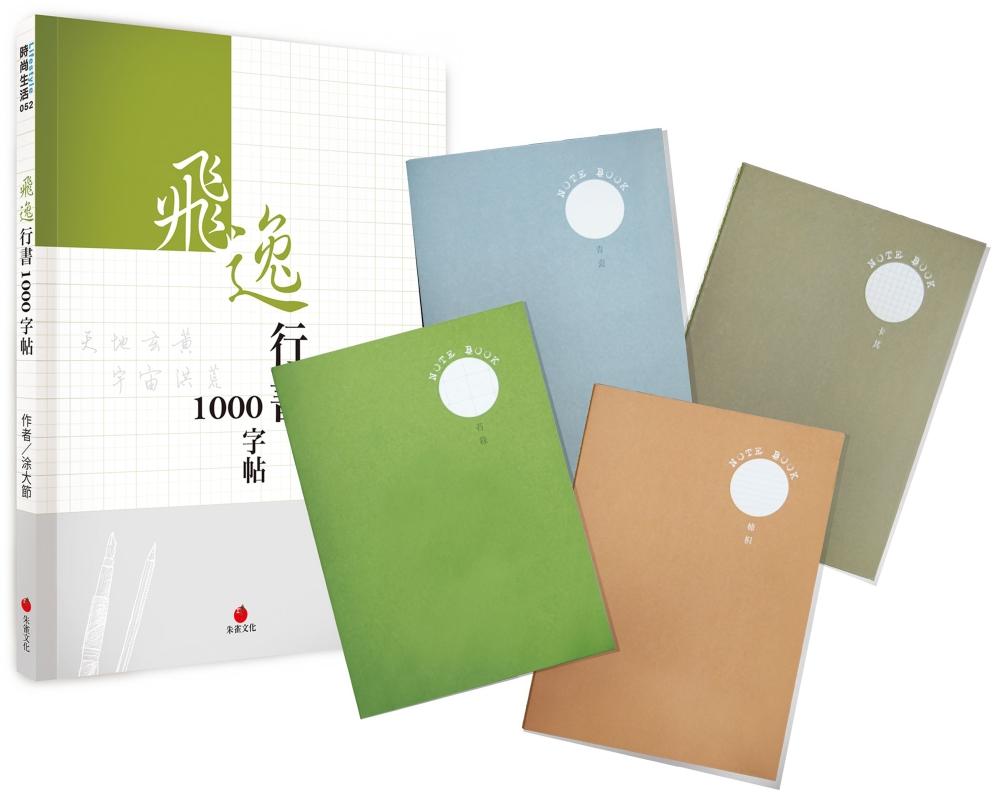飛逸行書1000字帖+2號巴川紙筆記本