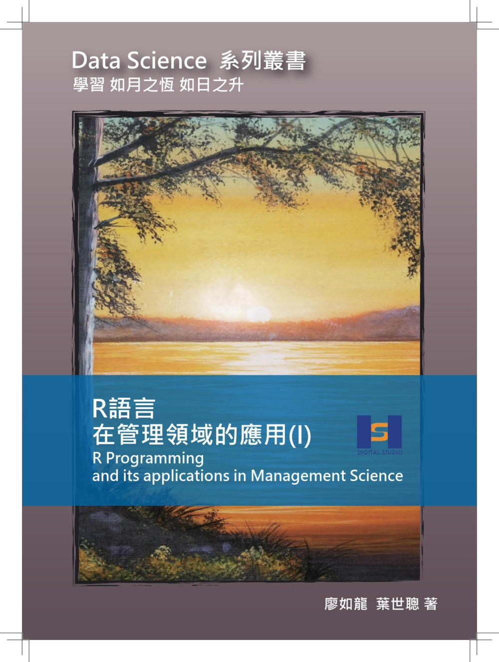 R語言在管理領域的應用(Ⅰ)