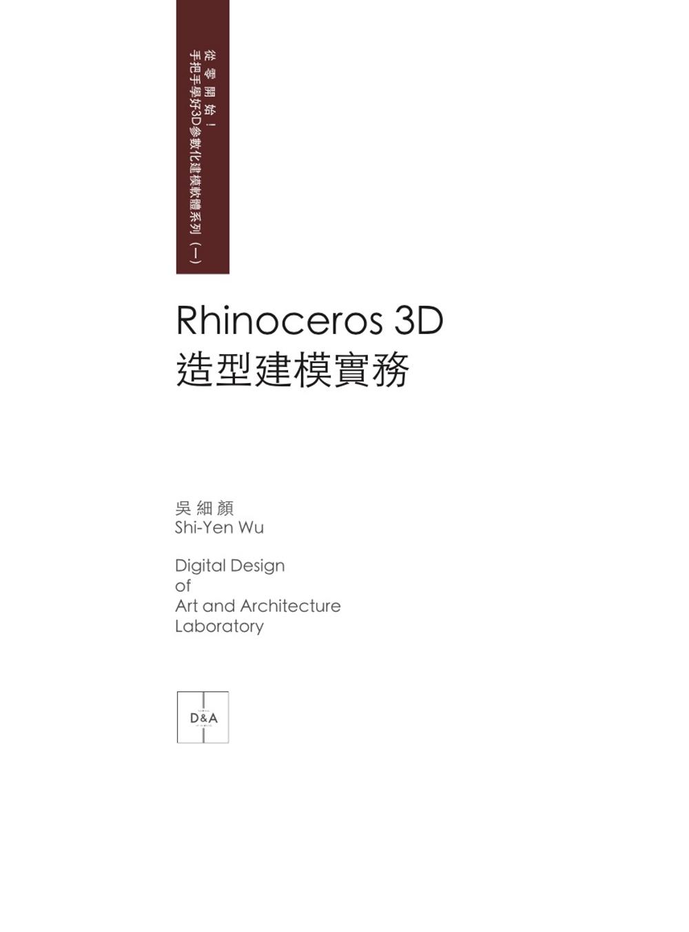 Rhinoceros 3D 造型建模實務