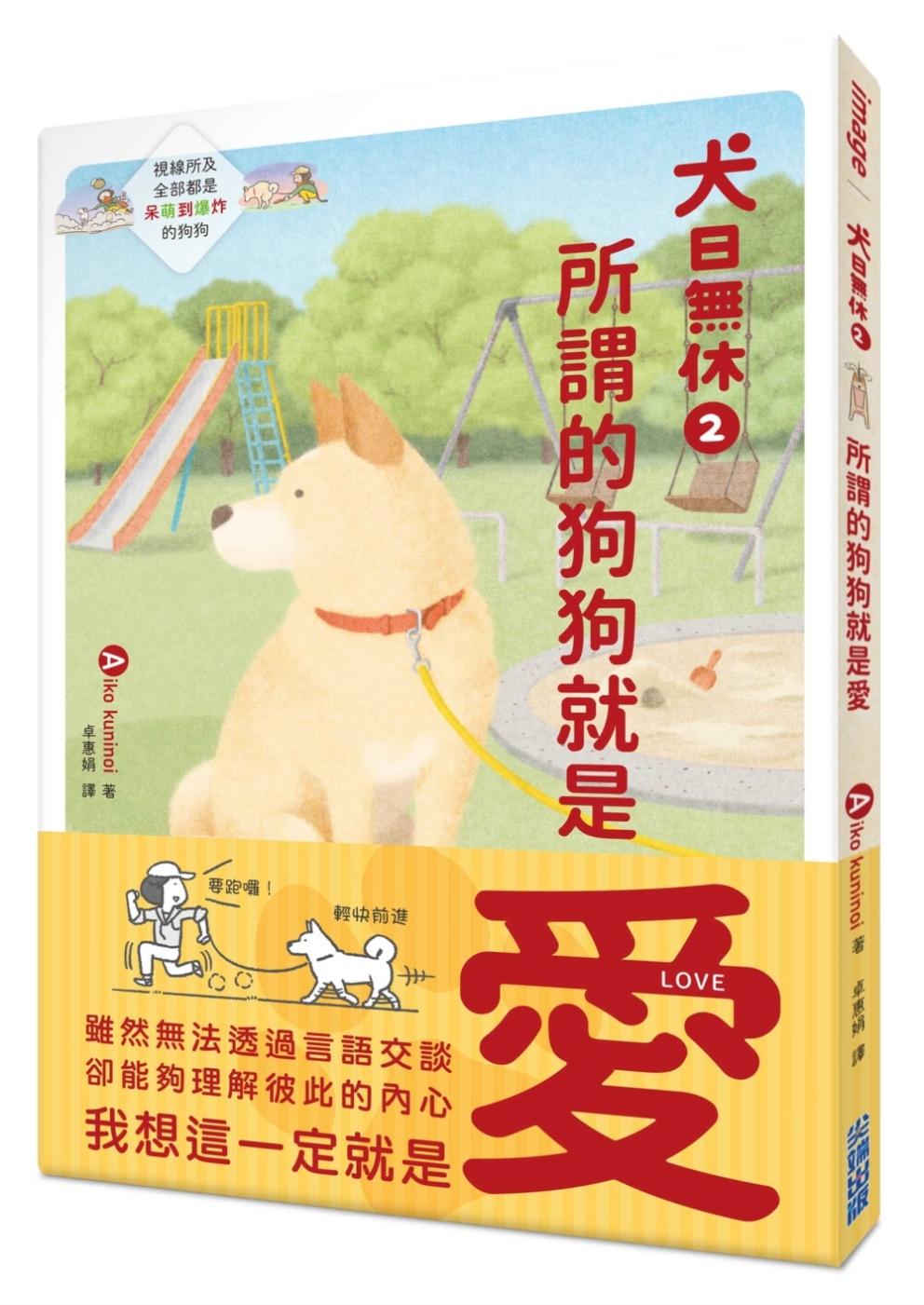 犬日無休2:所謂的狗狗就是愛