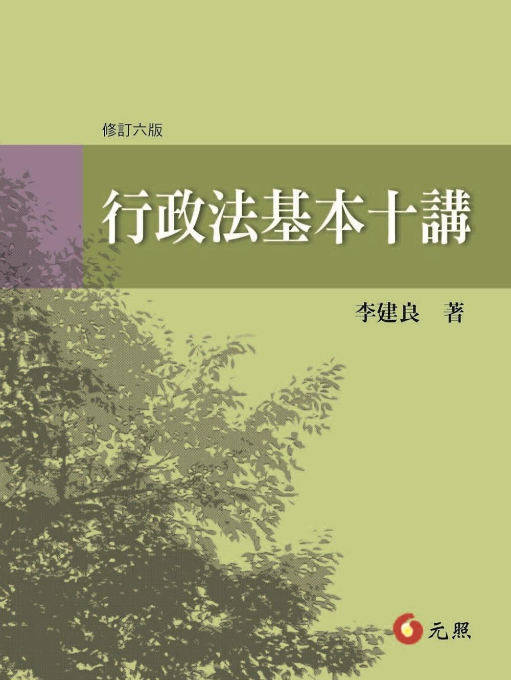 行政法基本十講(六版)