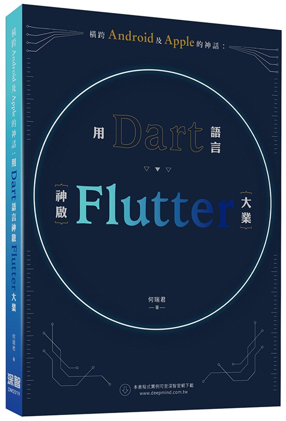 橫跨Android及Apple的神話:用Dart語言神啟Flutter大業