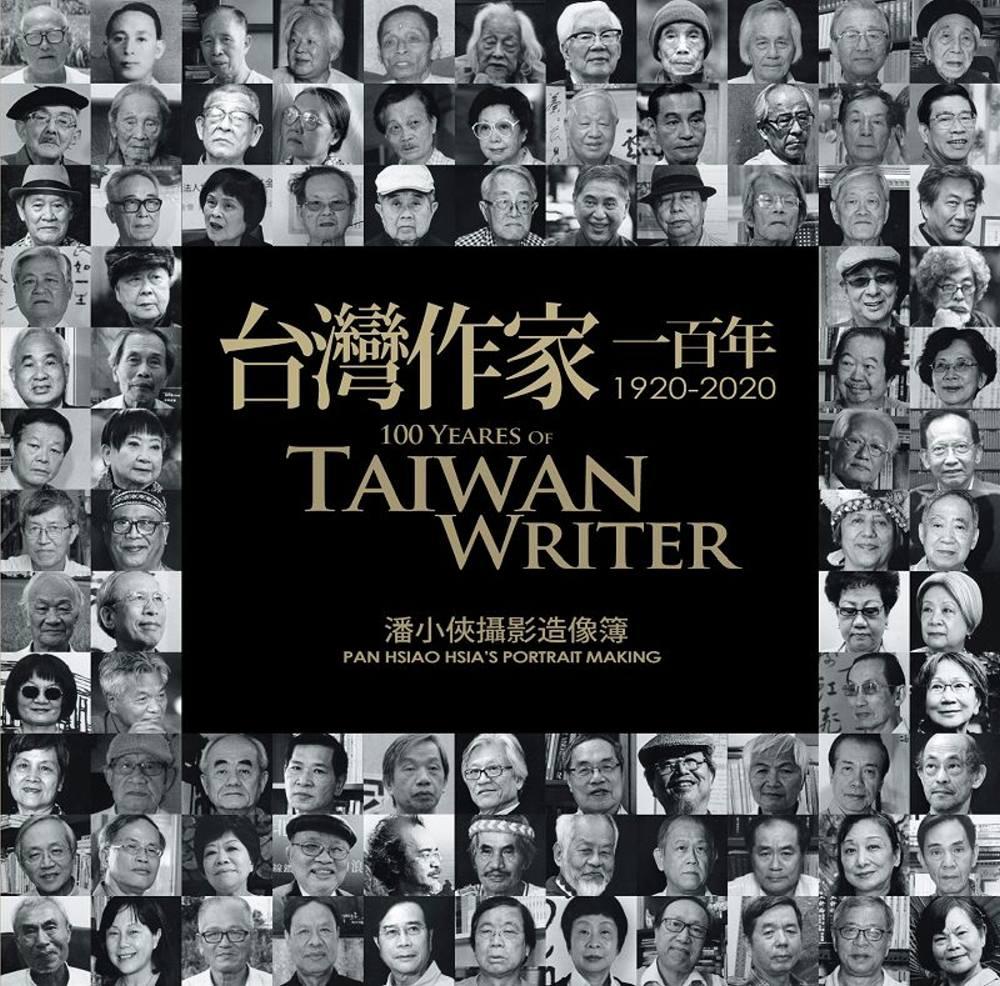 臺灣作家一百年