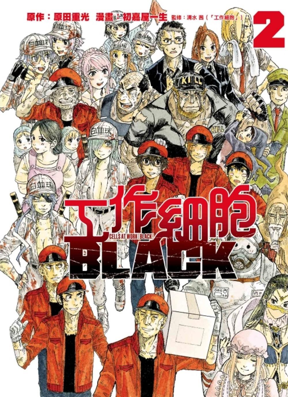工作細胞BLACK 2