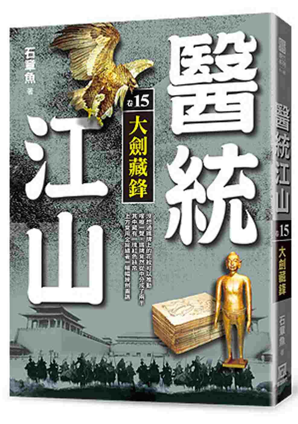 醫統江山(卷15)大劍藏鋒
