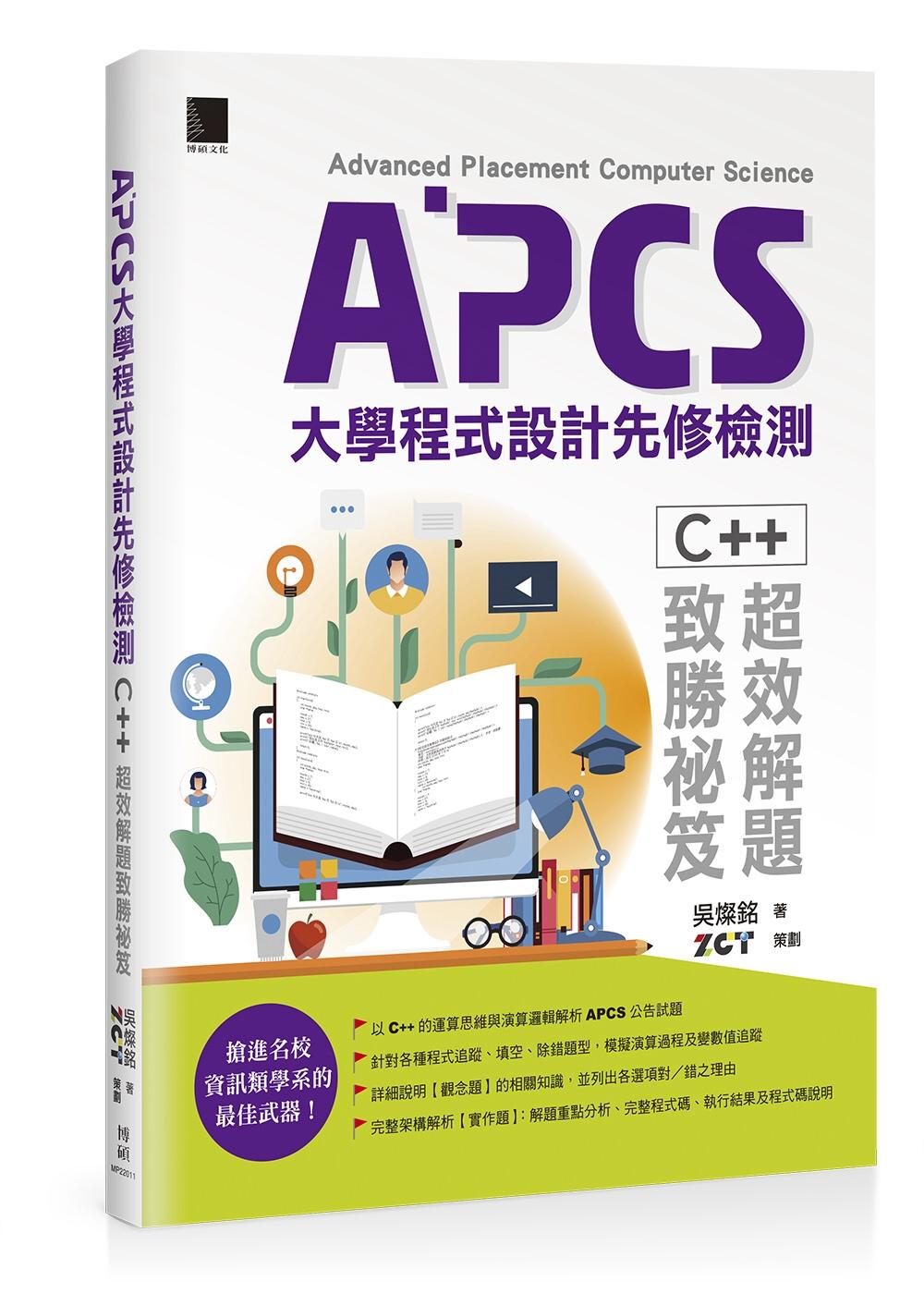 APCS大學程式設計先修檢測:C++超效解題致勝祕笈