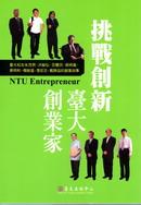 挑戰創新臺大創業家