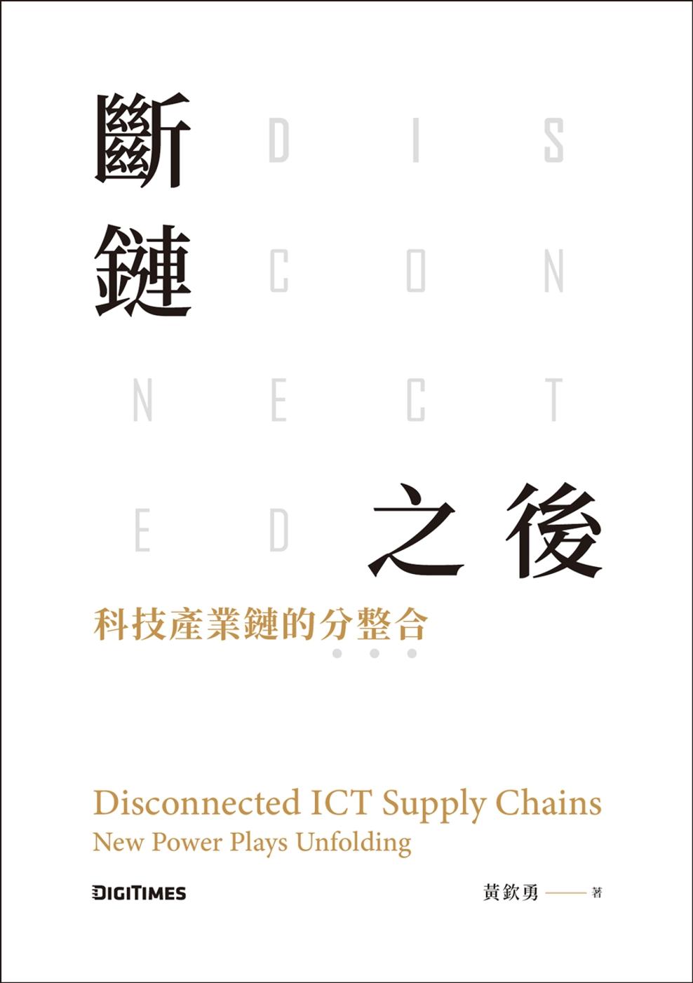 斷鏈之後:科技產業鏈的分整合