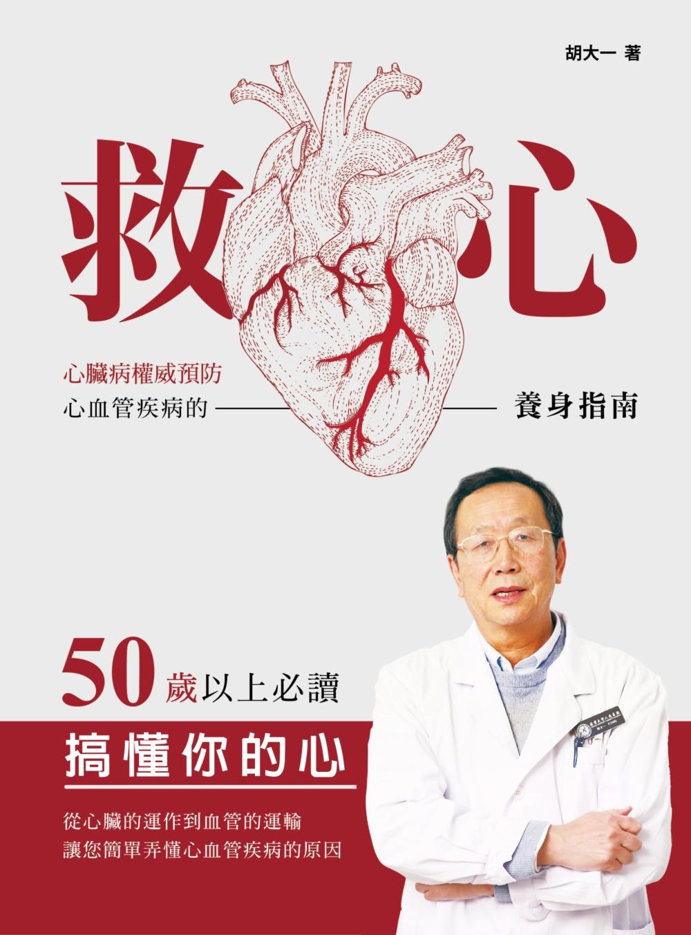 救心:心臟病權威預防心血管疾病的養身指南