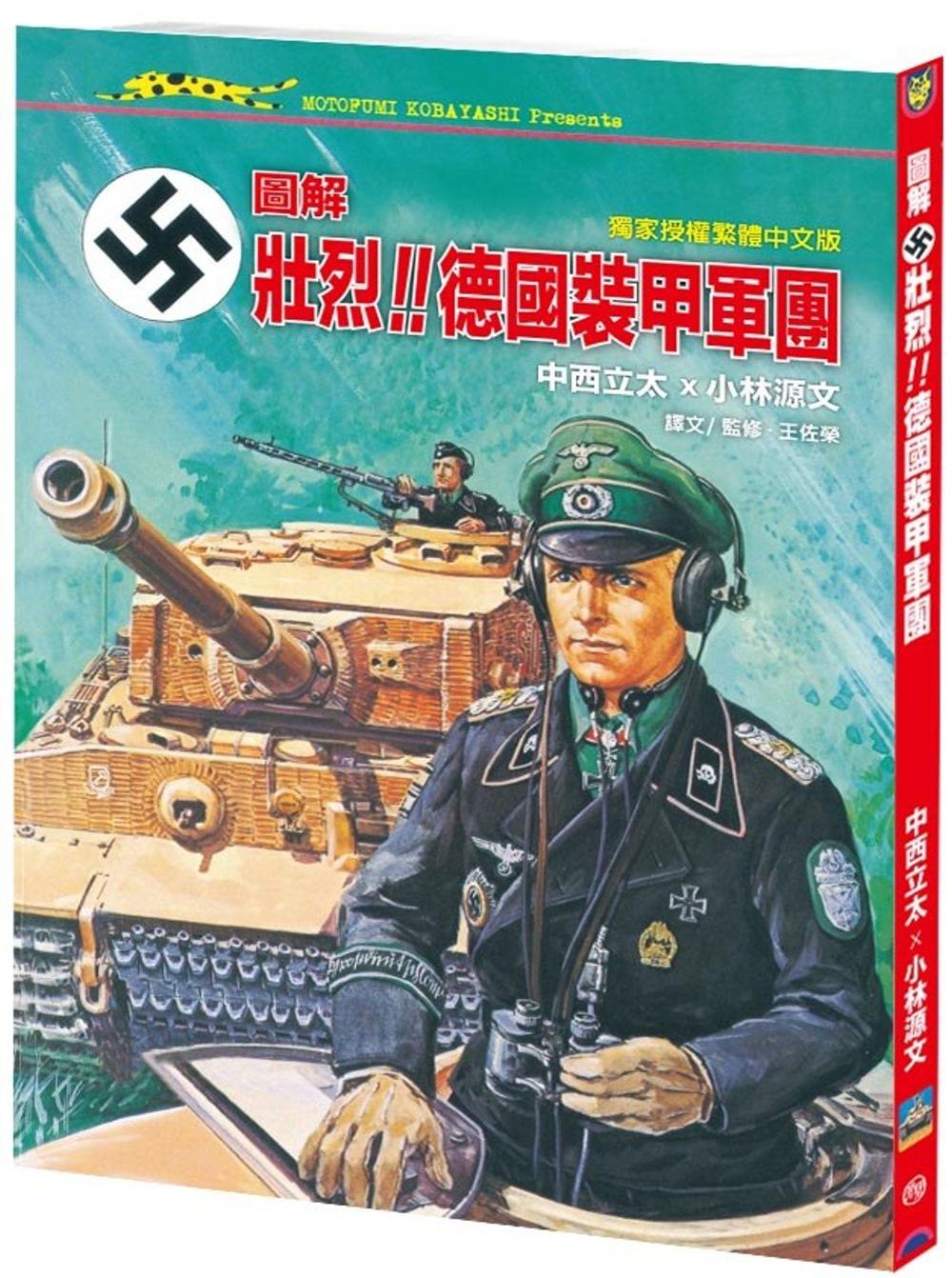 圖解.壯烈!!德國裝甲軍團(A4大開本)