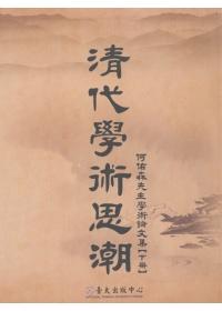 清代學術思潮:何佑森先生學術論文集【下冊】