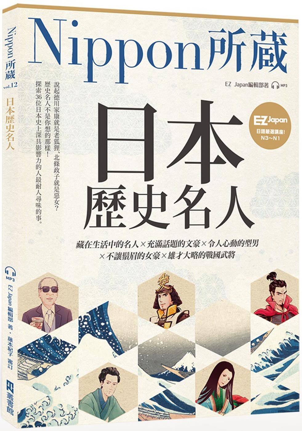 日本歷史名人:Nippon所藏日語嚴選講座(1書1雲端音檔)